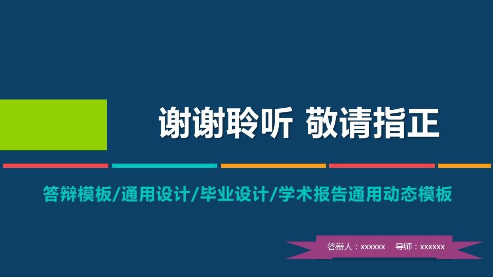 蓝色简洁系毕业答辩设计ppt模板_预览图28