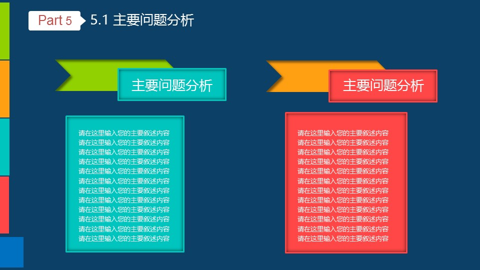 蓝色简洁系毕业答辩设计ppt模板_预览图23