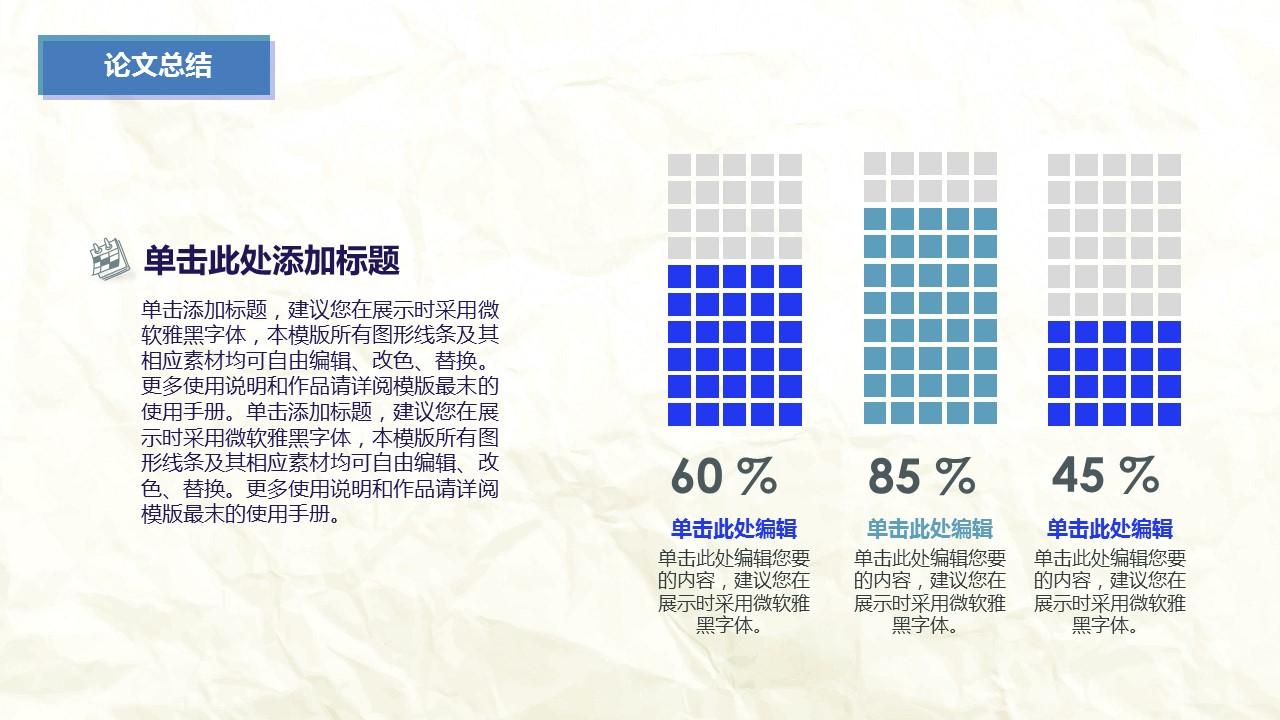 蓝色水墨大学生毕业论文答辩PPT模板_预览图21