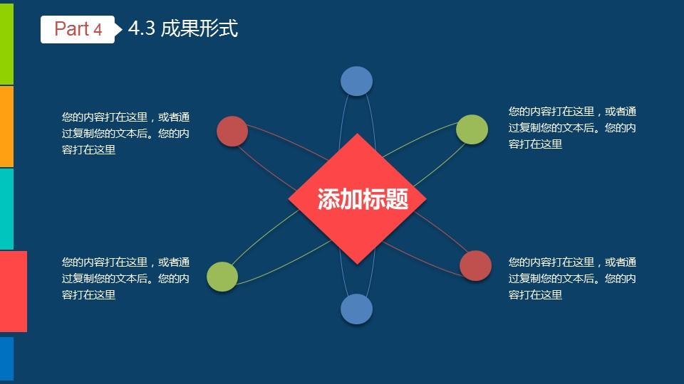 蓝色简洁系毕业答辩设计ppt模板_预览图21