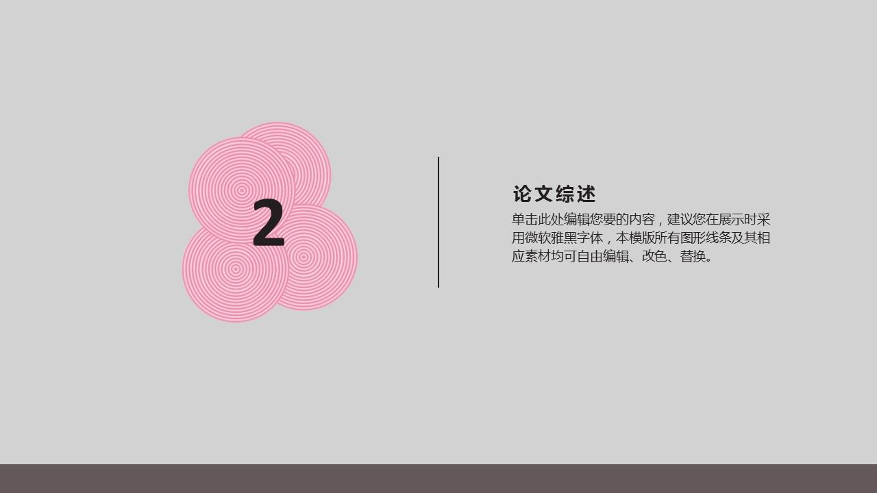 粉色圆圈大学通用论文答辩PPT模板下载_预览图9