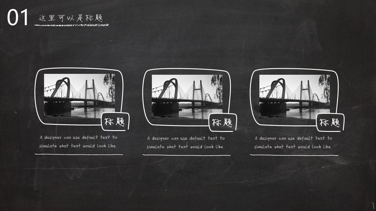该PPT分为4个 章节,分别为选题背景意义、论文综述简介、研究方法过程、论文归纳综述。您可以根据此目录来整理您的论文,也可以根据实际需要适当修改目录。PPT的颜色以黑白为主,模拟黑板风格,插画也是粉笔画风格,整体看起来像是黑板报风格。您可以在封面修改论文题目、作者、院系等相关信息。