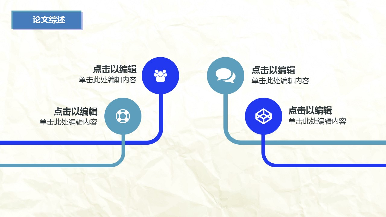 蓝色水墨大学生毕业论文答辩PPT模板_预览图9