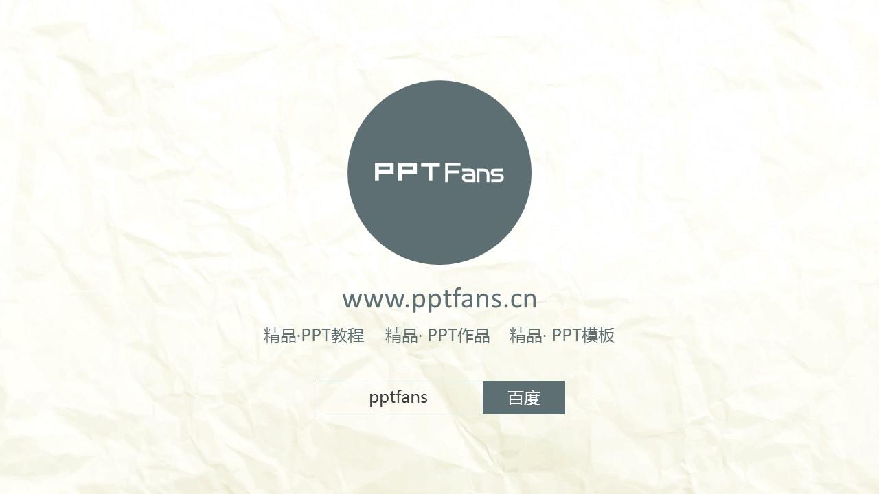 蓝色水墨大学生毕业论文答辩PPT模板_预览图26