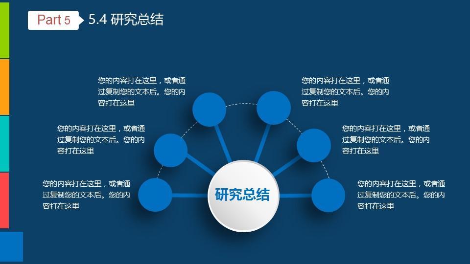 蓝色简洁系毕业答辩设计ppt模板_预览图26
