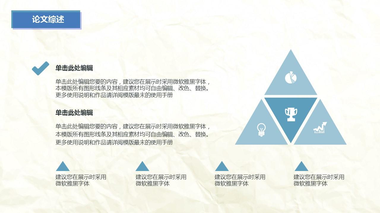 蓝色水墨大学生毕业论文答辩PPT模板_预览图11
