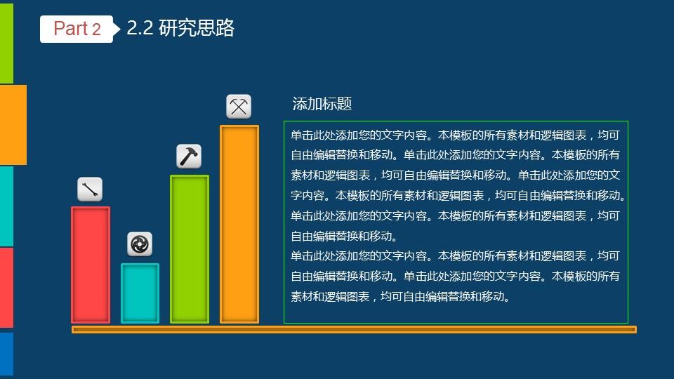 蓝色简洁系毕业答辩设计ppt模板_预览图11