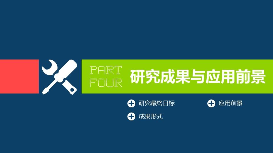 蓝色简洁系毕业答辩设计ppt模板_预览图18