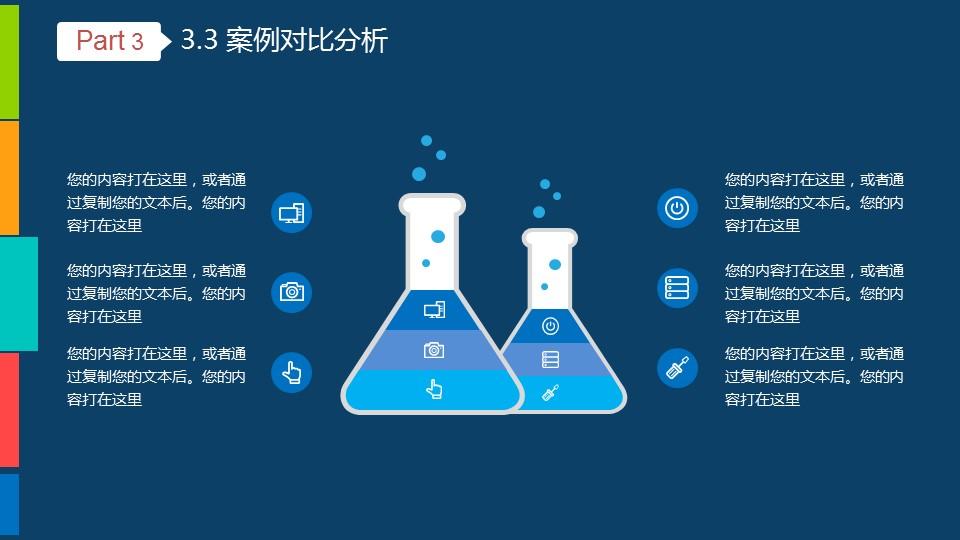 蓝色简洁系毕业答辩设计ppt模板_预览图17