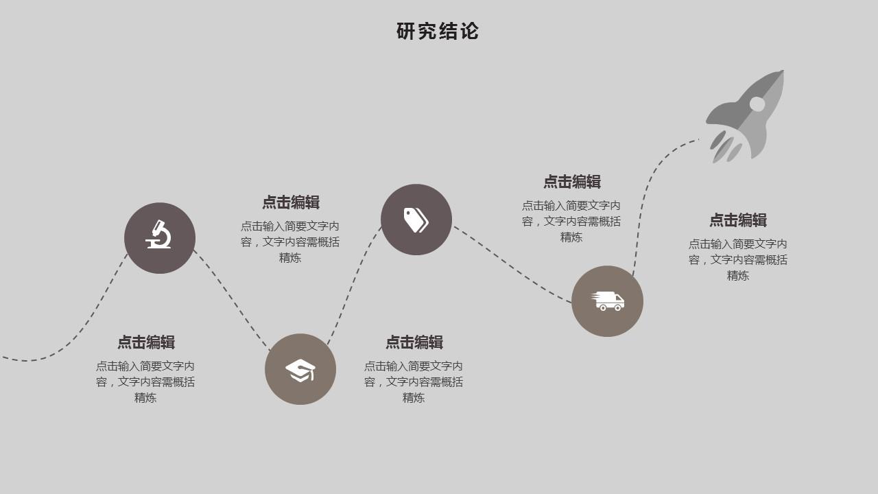 粉色圆圈大学通用论文答辩PPT模板下载_预览图25