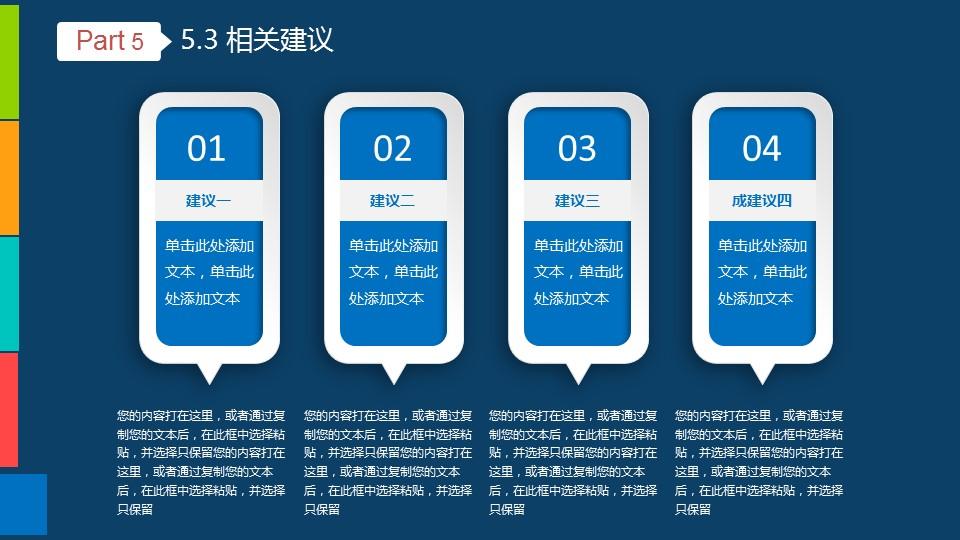 蓝色简洁系毕业答辩设计ppt模板_预览图25
