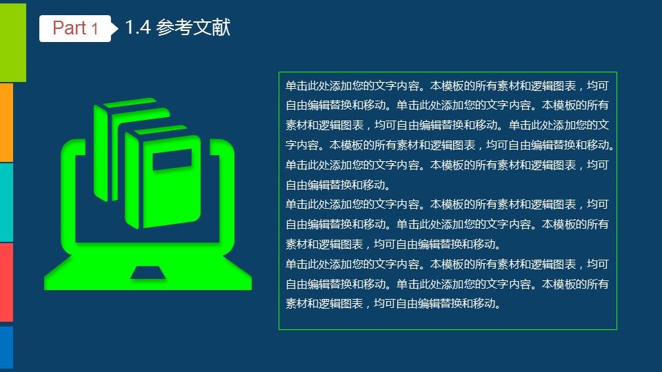 蓝色简洁系毕业答辩设计ppt模板_预览图7