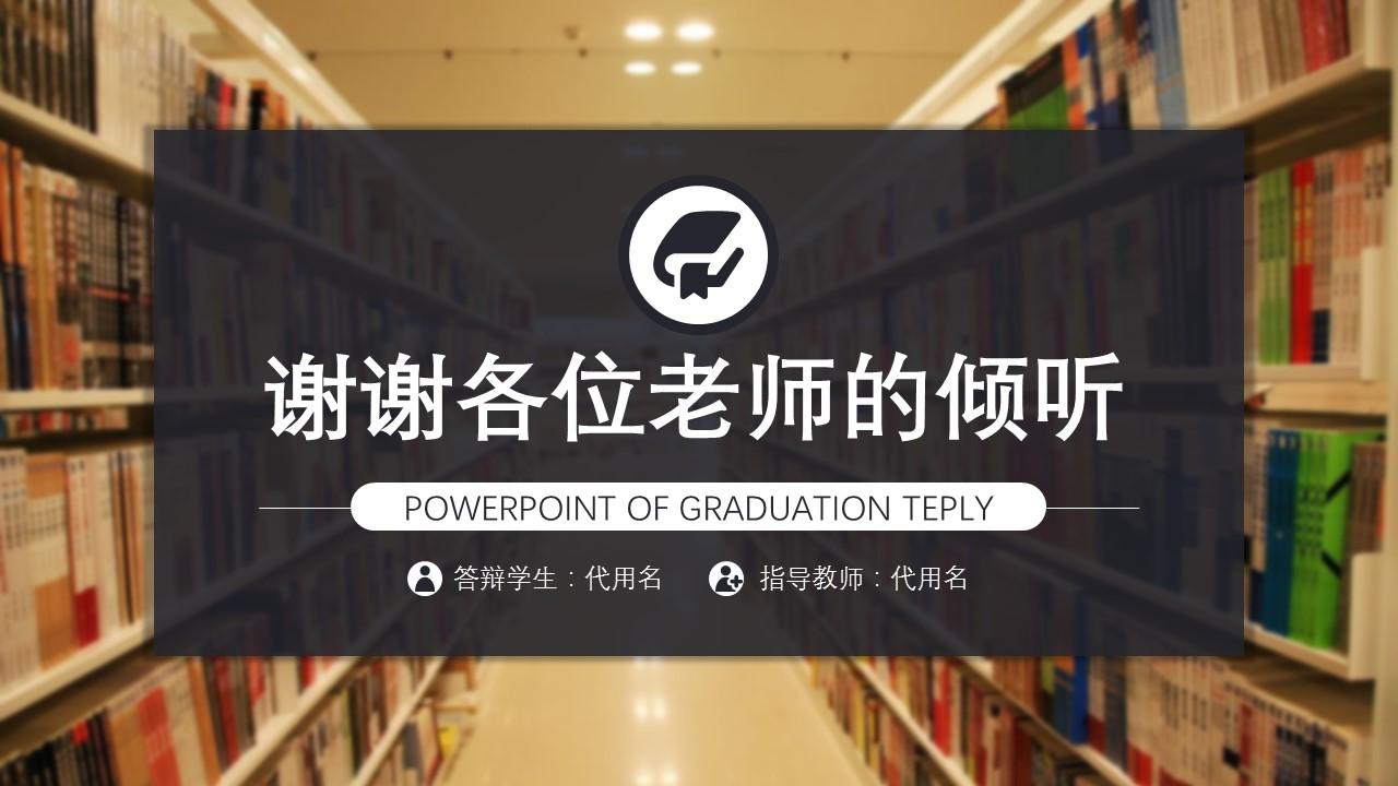 图书馆毕业答辩通用PPT模板_预览图20