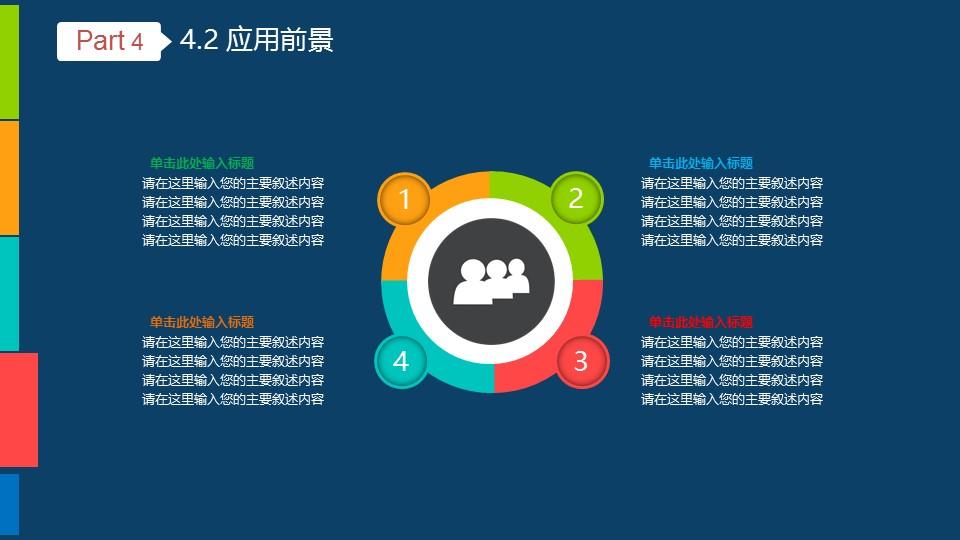 蓝色简洁系毕业答辩设计ppt模板_预览图20