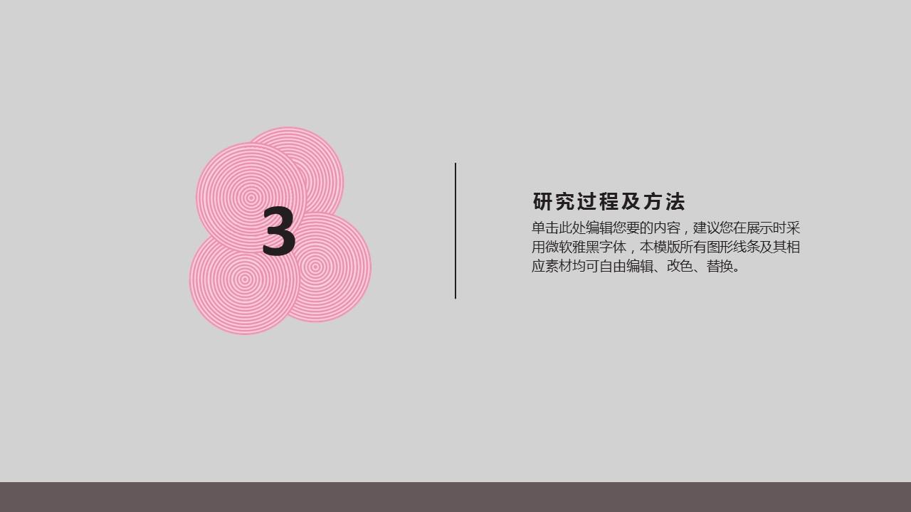 粉色圆圈大学通用论文答辩PPT模板下载_预览图15