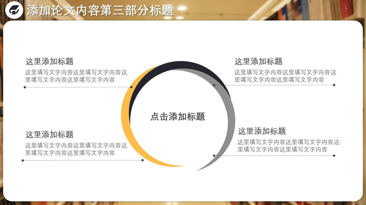 图书馆毕业答辩通用PPT模板_预览图15