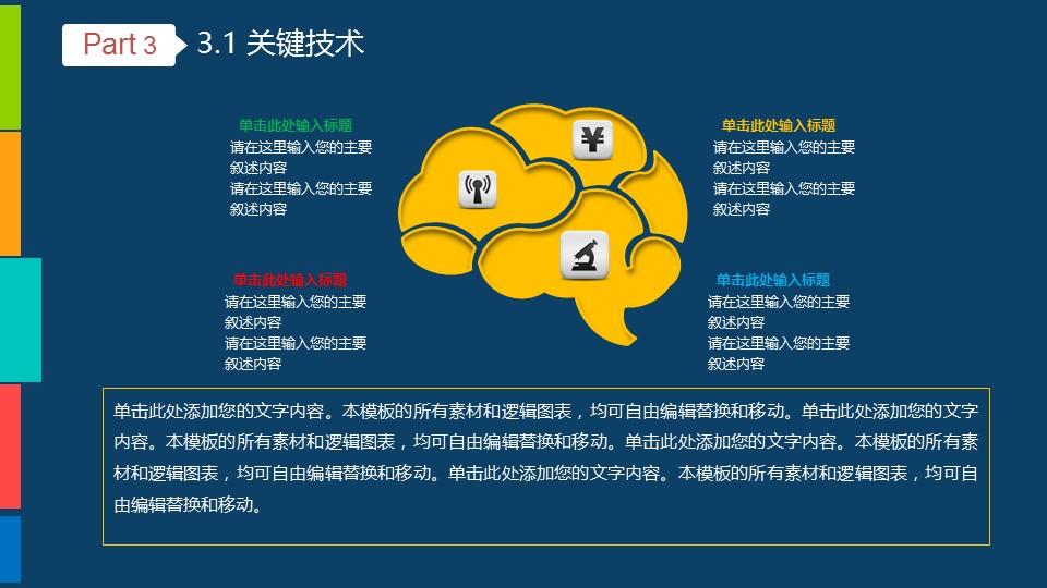 蓝色简洁系毕业答辩设计ppt模板_预览图15