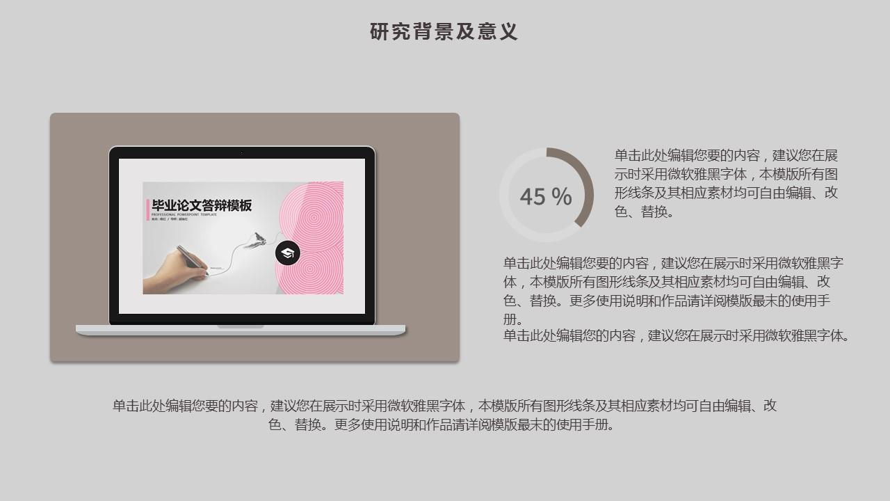粉色圆圈大学通用论文答辩PPT模板下载_预览图4