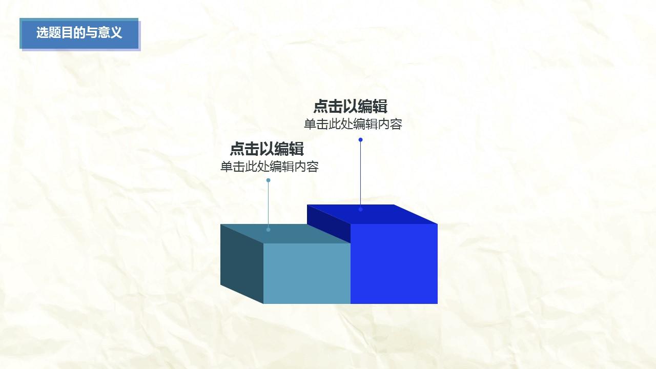 蓝色水墨大学生毕业论文答辩PPT模板_预览图4