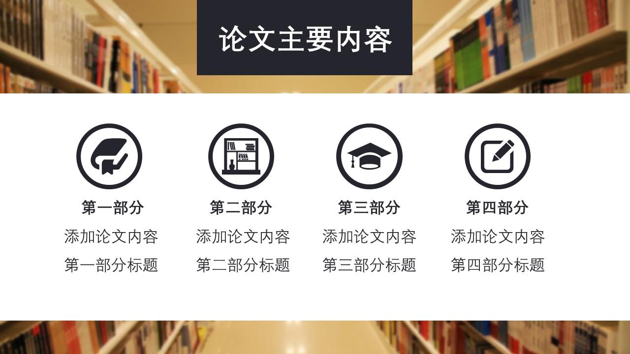 图书馆毕业答辩通用PPT模板_预览图4