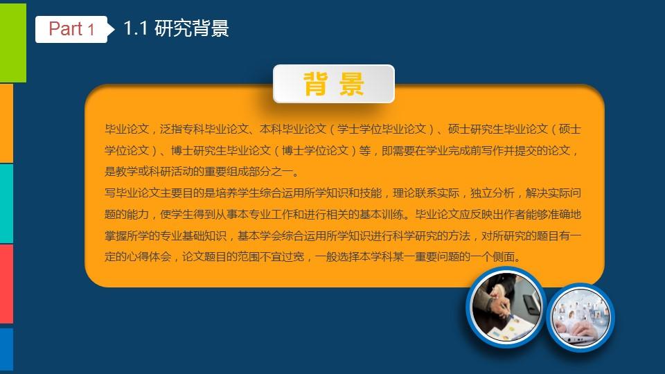 蓝色简洁系毕业答辩设计ppt模板_预览图4