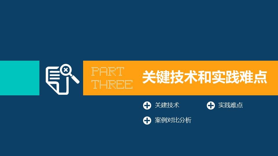 蓝色简洁系毕业答辩设计ppt模板_预览图14
