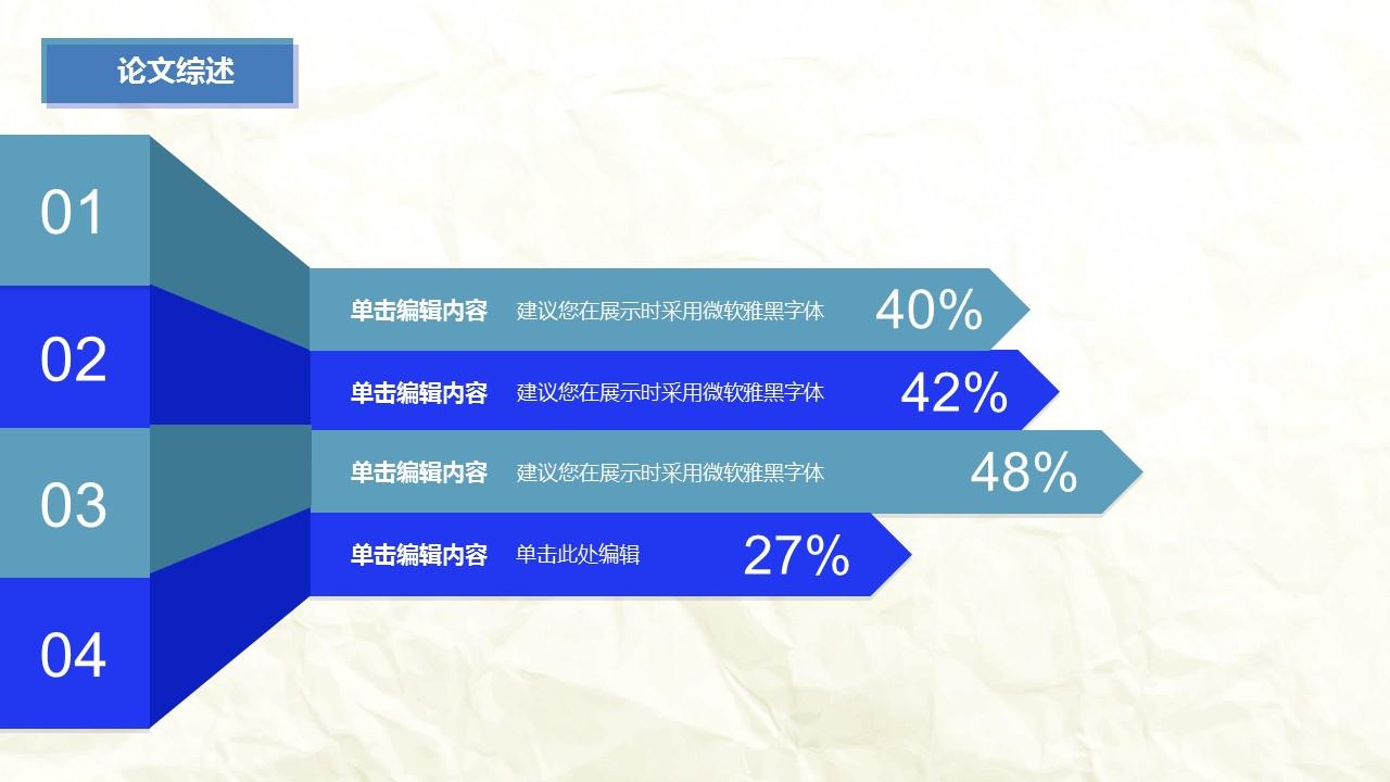 蓝色水墨大学生毕业论文答辩PPT模板_预览图12