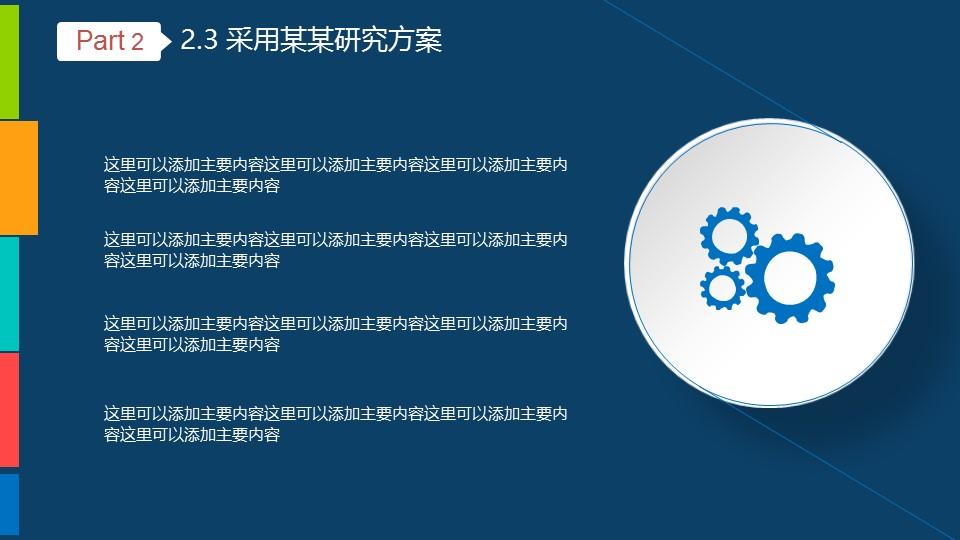 蓝色简洁系毕业答辩设计ppt模板_预览图12