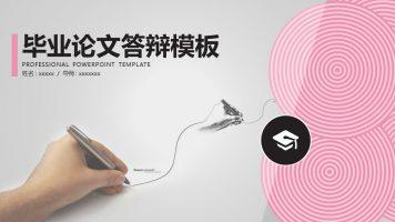 粉色圆圈大学通用论文答辩PPT模板下载