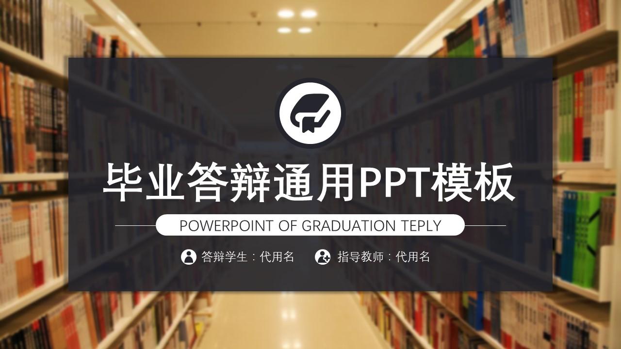 图书馆毕业答辩通用PPT模板_预览图1