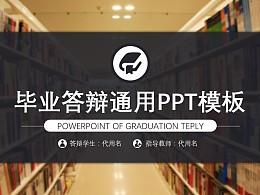 圖書館畢業答辯通用PPT模板