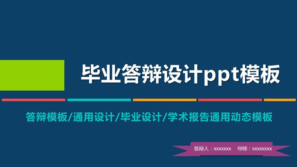 蓝色简洁系毕业答辩设计ppt模板_预览图1