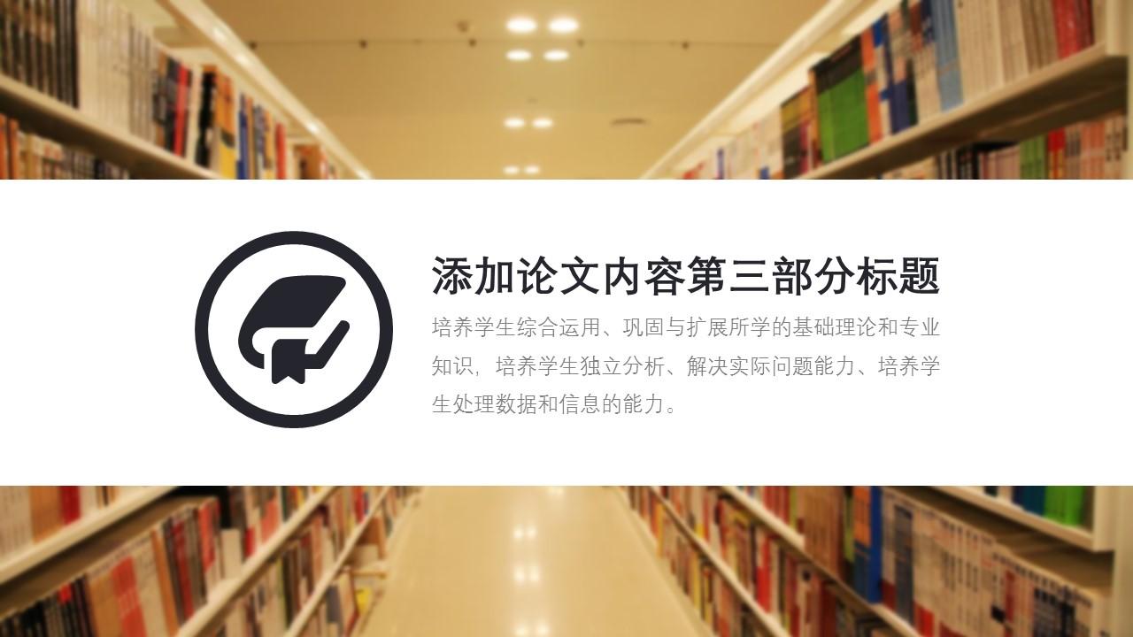 图书馆毕业答辩通用PPT模板_预览图13