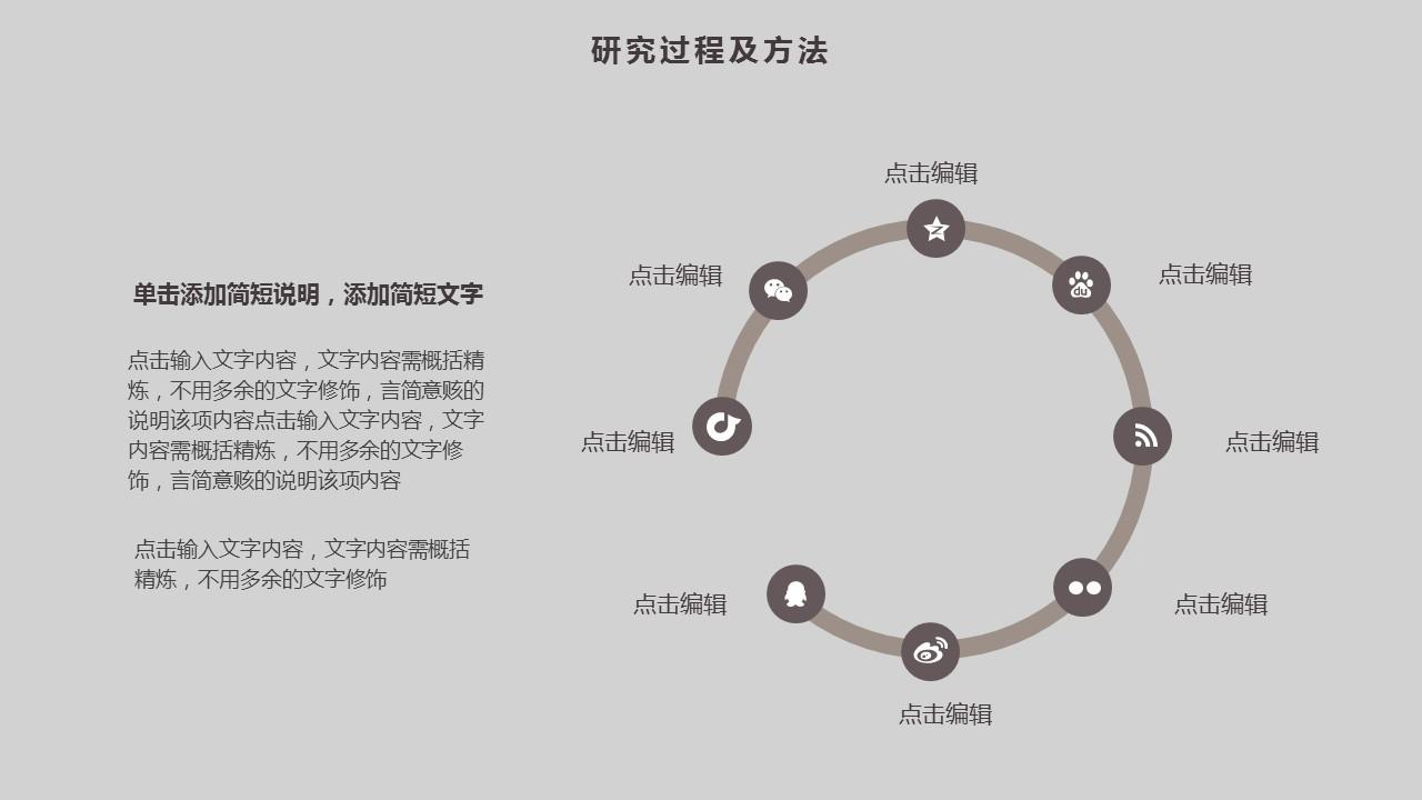 粉色圆圈大学通用论文答辩PPT模板下载_预览图16