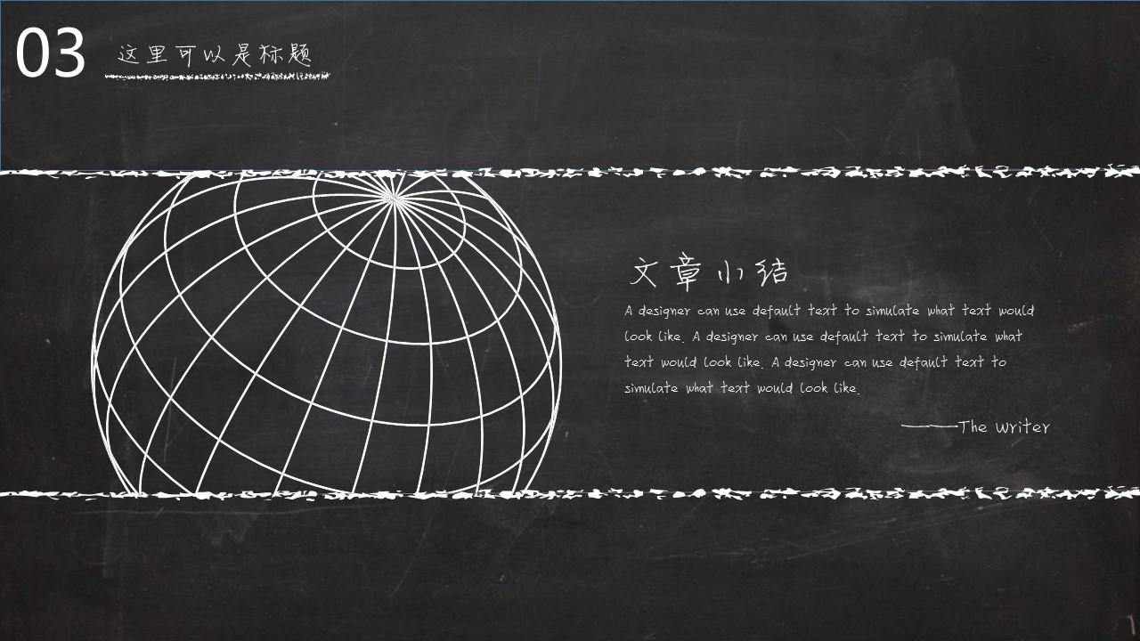 黑板报风格大学本科开题报告ppt模板