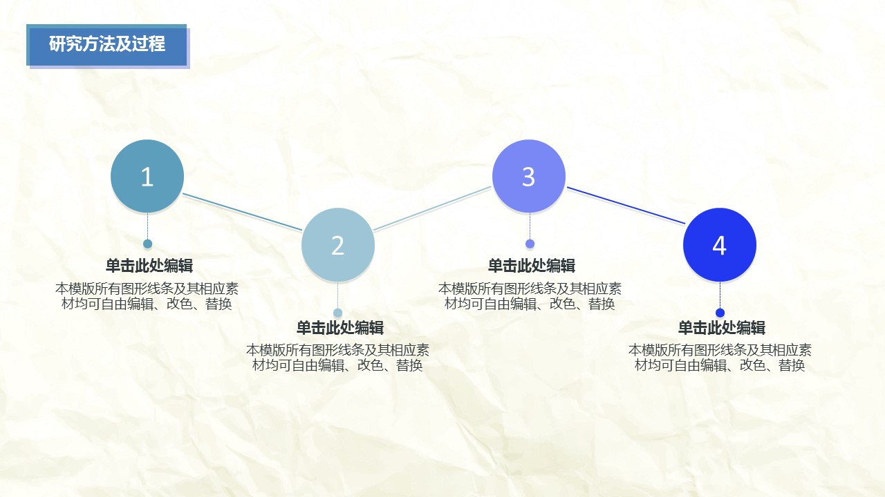 蓝色水墨大学生毕业论文答辩PPT模板_预览图16