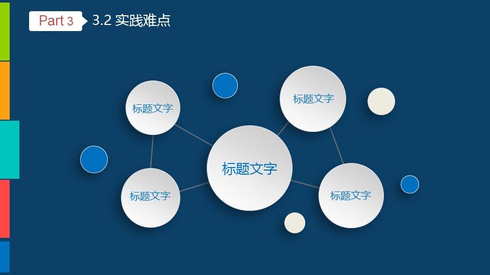 蓝色简洁系毕业答辩设计ppt模板_预览图16