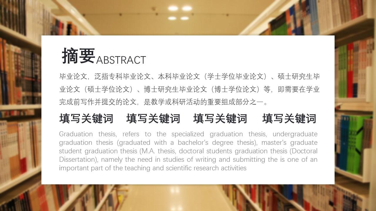 图书馆毕业答辩通用PPT模板_预览图2