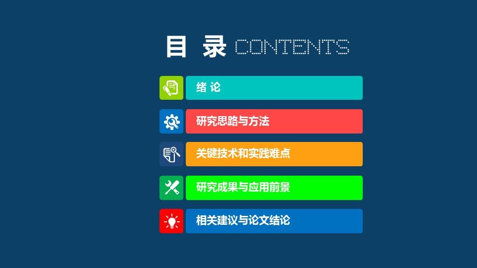 蓝色简洁系毕业答辩设计ppt模板_预览图2