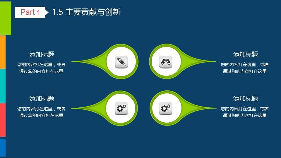 蓝色简洁系毕业答辩设计ppt模板_预览图8