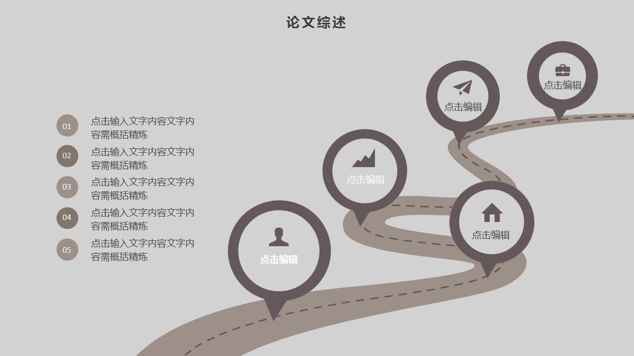 粉色圆圈大学通用论文答辩PPT模板下载_预览图10