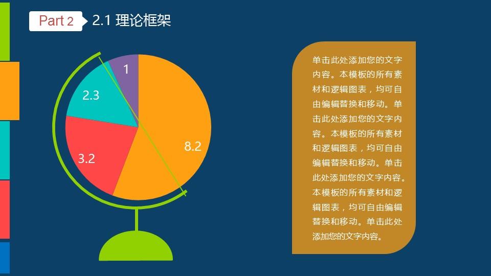 蓝色简洁系毕业答辩设计ppt模板_预览图10