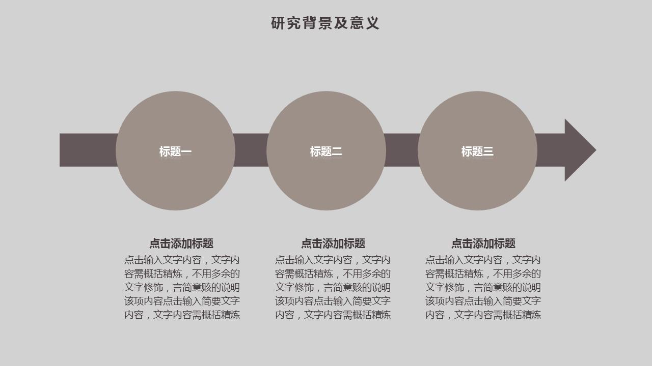 粉色圆圈大学通用论文答辩PPT模板下载_预览图5