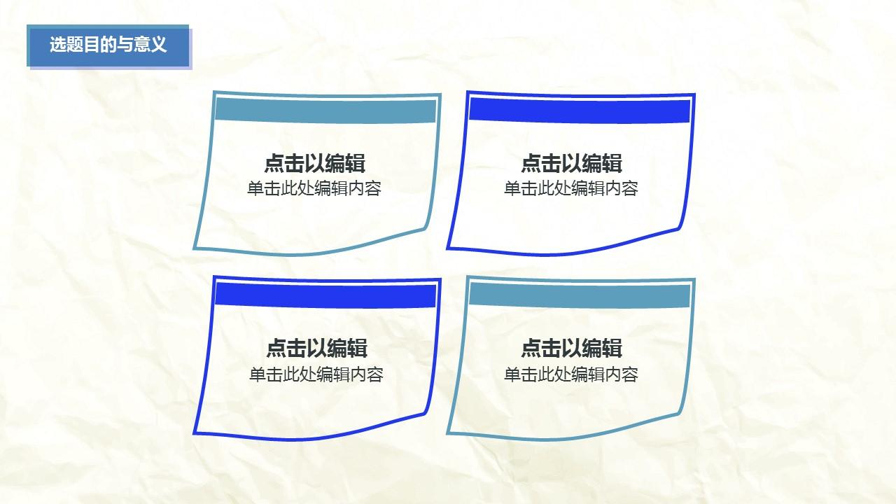 蓝色水墨大学生毕业论文答辩PPT模板_预览图5