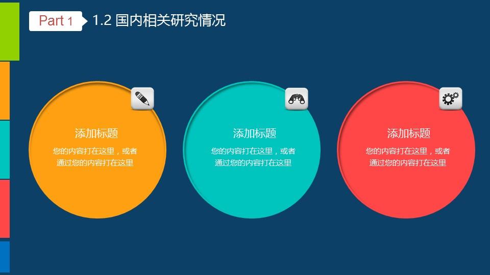 蓝色简洁系毕业答辩设计ppt模板_预览图5