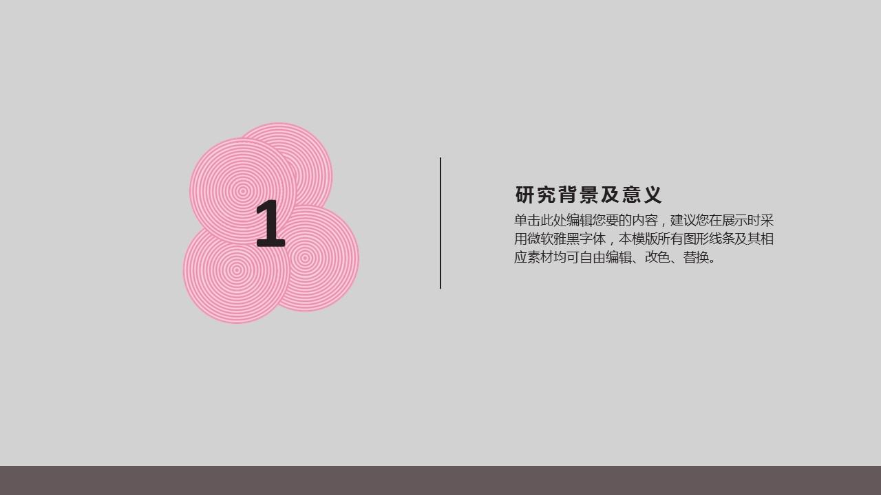 粉色圆圈大学通用论文答辩PPT模板下载_预览图3