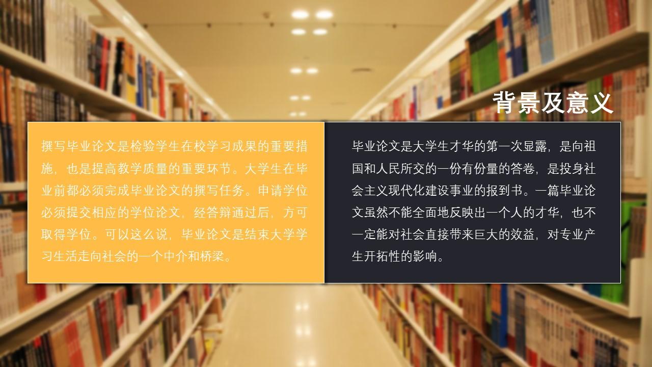 图书馆毕业答辩通用PPT模板_预览图3