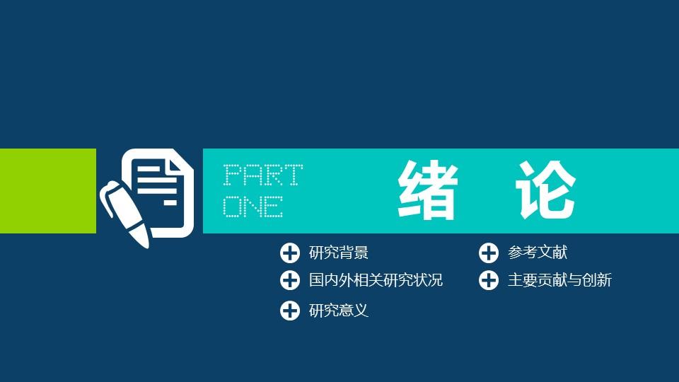 蓝色简洁系毕业答辩设计ppt模板_预览图3