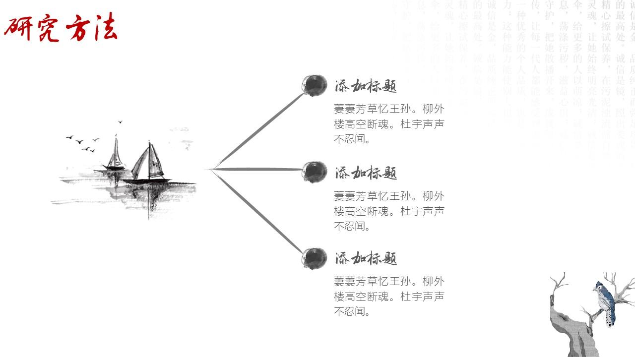 水墨画风格论文答辩PPT模板下载_预览图14