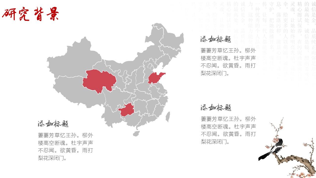 ppt的颜色是灰白色调,中国水墨画风格,封面有一支毛笔,标题页有美化